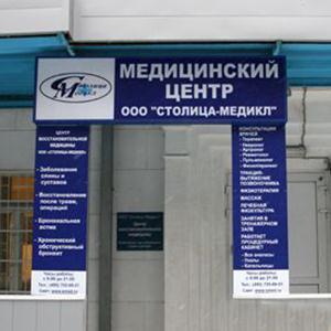 Медицинские центры Ряжска