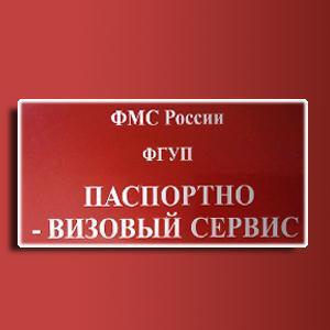 Паспортно-визовые службы Ряжска