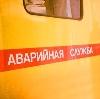 Аварийные службы в Ряжске