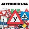 Автошколы в Ряжске