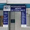 Медицинские центры в Ряжске