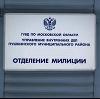 Отделения полиции в Ряжске