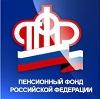 Пенсионные фонды в Ряжске