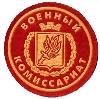 Военкоматы, комиссариаты в Ряжске