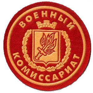 Военкоматы, комиссариаты Ряжска